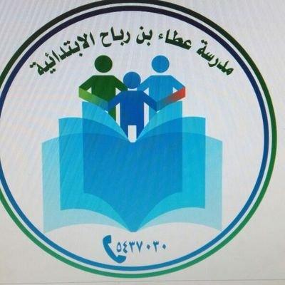 مدرسة عطاء بن رباح Sul5437030 ট ইট র