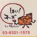 はい!チーズ (@08062578671) Twitter
