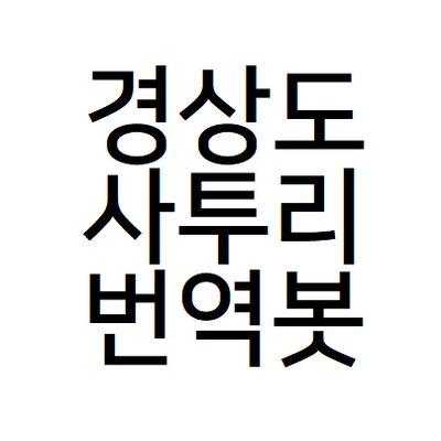 경상도 사투리 번역봇 Direct Dialect Twitter