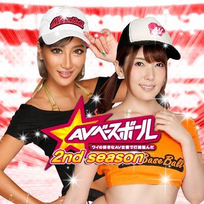 【DMM】AVベースボール