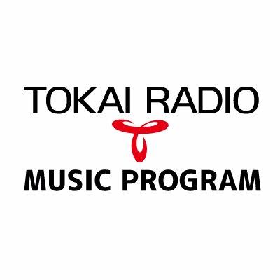 東海ラジオ音楽番組情報