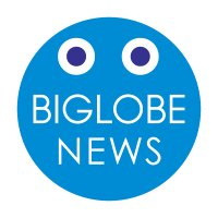 BIGLOBEニュース twitter profile