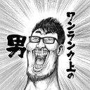 雀鬼だよぉ (@0222U) Twitter
