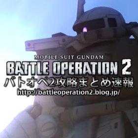 オペレーション ガンダム 攻略 バトル 2 ガンダム バトルオペレーション2攻略まとめWiki