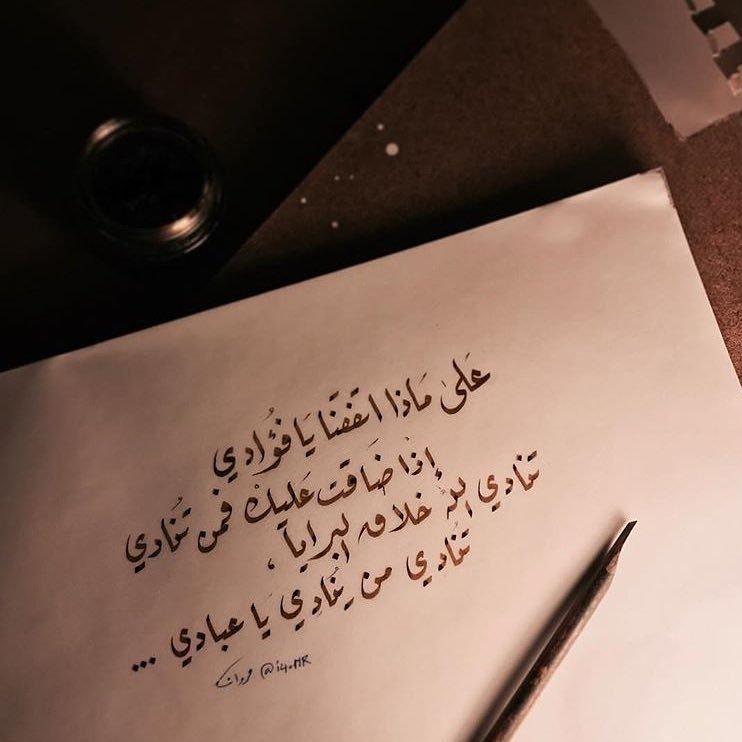 ع على تويتر ولا تلمزوا أنفسكم ولا تنابزوا بالألقاب بئس الاسم الفسوق بعد الإيمان ومن لم يتب فأولئك هم الظالمون سورة الحجرات Quran