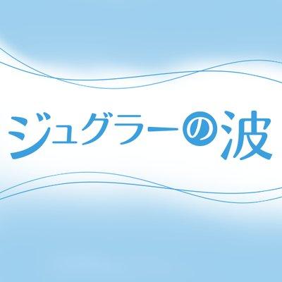 土曜日、深夜1時からは『ジュグラーの波 〜なぜ 衛藤美彩はラジオで数字を学ぶのか?〜』 『エバンジェリストスクール!』 のすぐ後!  ハッシュタグは『 メッセージは『 jug@tfm.co.jp』までお送りください!… https://t.co/u4GTxYD8GB