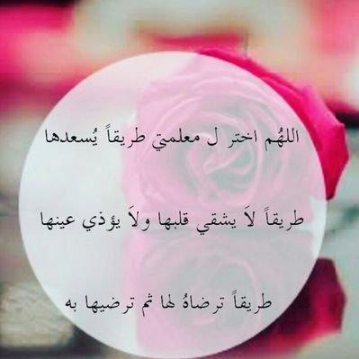 لأجلك معلمتي سلمى Salma0045 تويتر