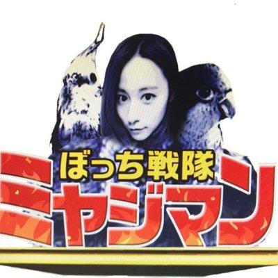 宮島咲良 Twitter