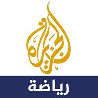 @الجزيرة - رياضة