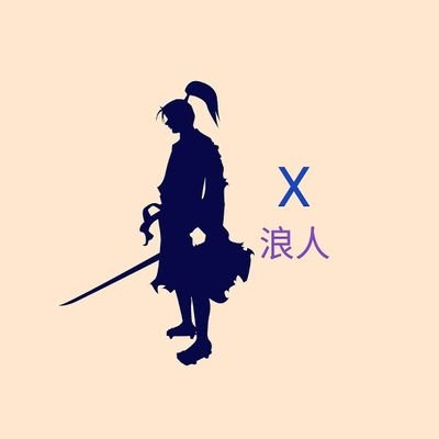 X Ronins