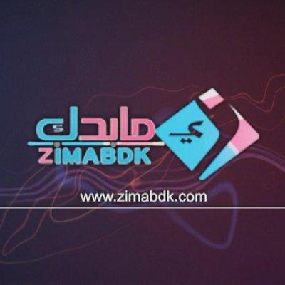 موقع زي ما بدك Zimabdklocation Twitter