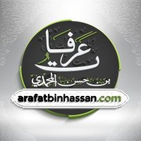 عرفات بن حسن المحمدي