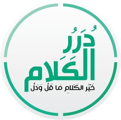 @dorar_elkalam