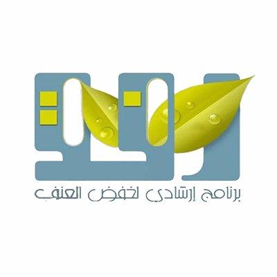 شعار لبرنامج رفق