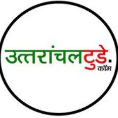 Uttaranchal Today