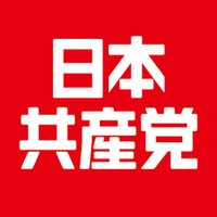 日本共産党⚙🌾
