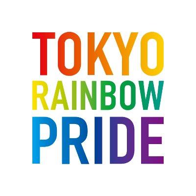 東京レインボープライド trp tokyo r pride twitter