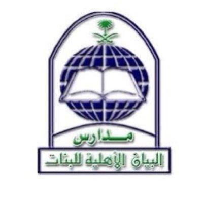 شعار مدارس البيان الاهلية