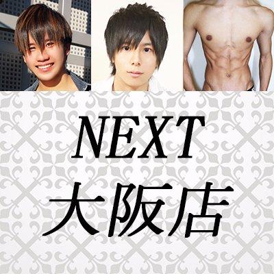 ウリセン NEXT 大阪店 @NextOsaka