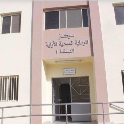 مركز صحي الصفا ١ Safa1phc Twitter