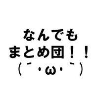 かんりにん@なんでもまとめ団!!