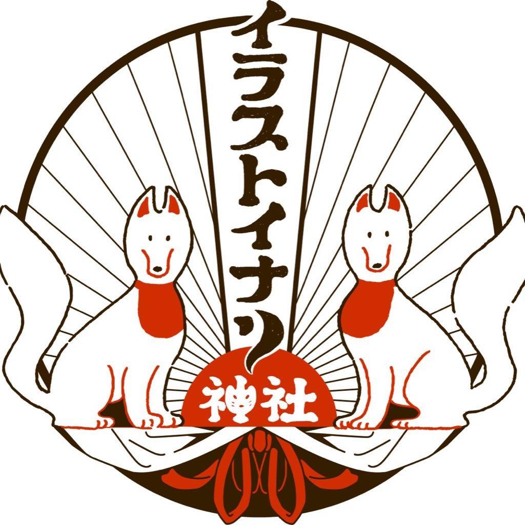 イラストイナリ神社 At Illustinari Twitter