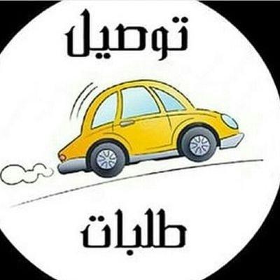 توصيل طلبات المدينة Tawseel 6albat Twitter