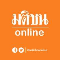 Matichon Online