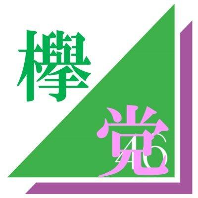 まとめサイト 欅坂46