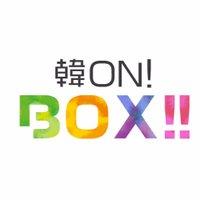 韓ON! BOX!!