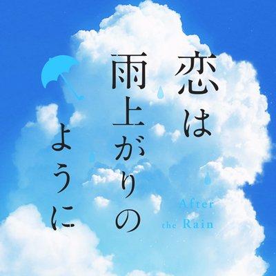 TVアニメ 「恋は雨上がりのよう...