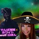 でんぱ海賊⚡ホワイトwolf⚡山ぽん (@0032_wolf) Twitter