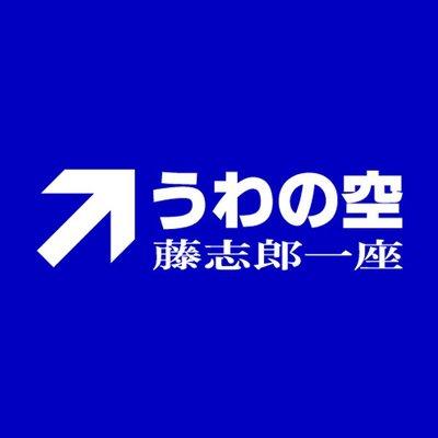 うわの空・藤志郎一座 (@UWANOSO...