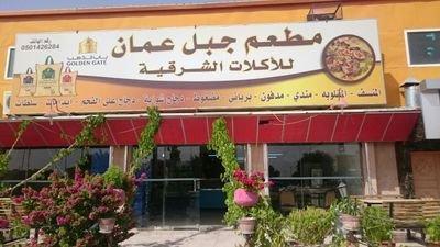 مطعم جبل عمان Jablamaan تويتر