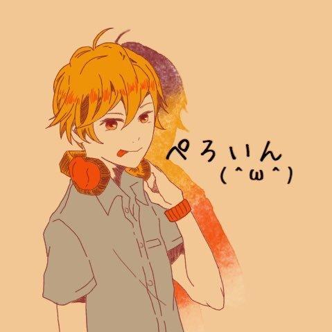 ぺろいん(^ω^)