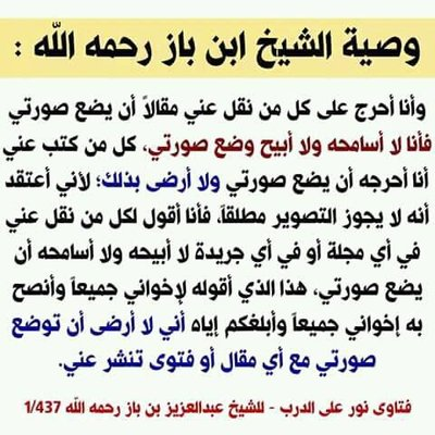 Saleh Mohamed On Twitter Almonajjid ولكن قد تكون القطيعة من جماعة لفرد أحيانا ربما حسدا ومكرا بمن تمت مقاطعته