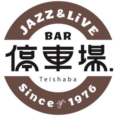 Tea & Jazz Bar 停車場 (@teishabajazz) | Twitter