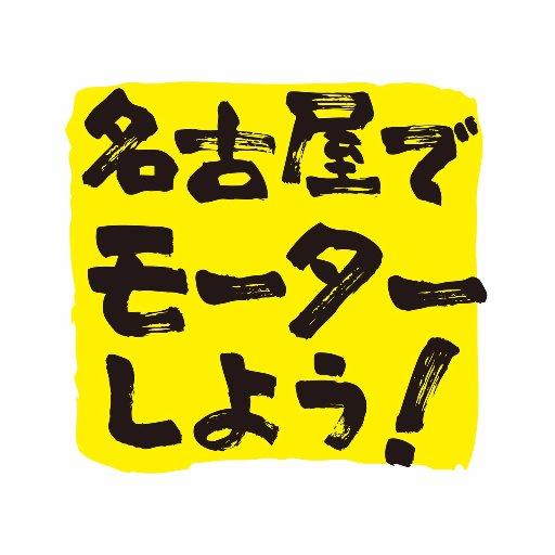 名古屋・錦のニューハーフラウンジ・モンスター …