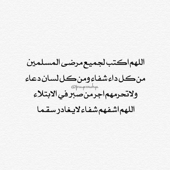يارب الشفاء Yarb Alshfa2 Twitter 15
