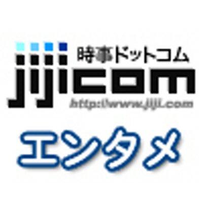 時事通信エンタメニュース (@jij...