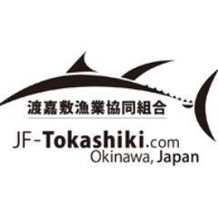 漁業協同組合