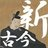 The profile image of shinkokinshu