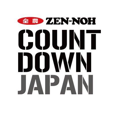 【予告】 4/21(土)「JA全農COUNTDOWN JAPAN」は ジャニーズ事務所から の さんが生登場‼️  単独初主演ミュージカル『DAY ZERO』について お話をたっぷり伺いたいと思います✨… https://t.co/PlJDxXQK1m