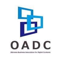 【OADC】一般社団法人 沖縄デジタルコンテンツ産業振興協議会