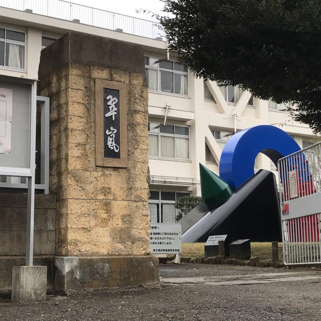 嵐 高校 翠 横浜翠嵐高校が日本一の公立進学校になる