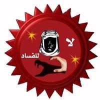 @ويكيليكس شورم بورم
