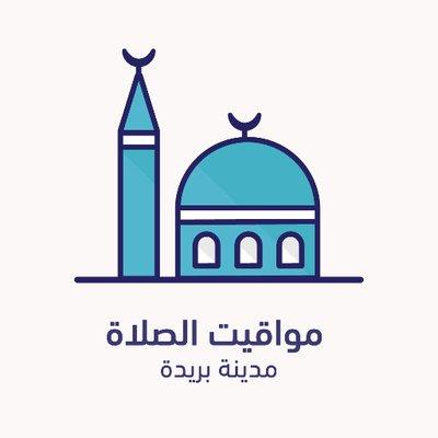 مواقيت الصلاة بريدة Ptt Buraidah Twitter