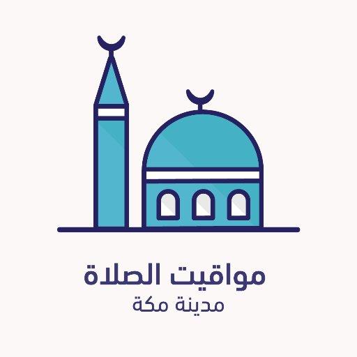 اوقات الصلاة في مكة