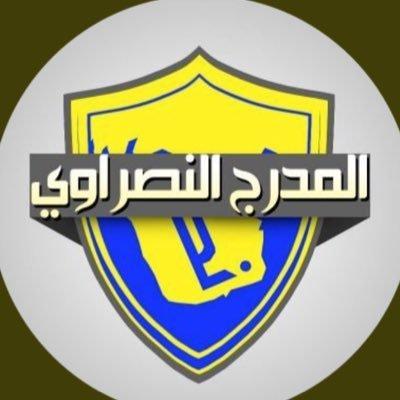 المدرج النصراوي Jalganzr Twitter