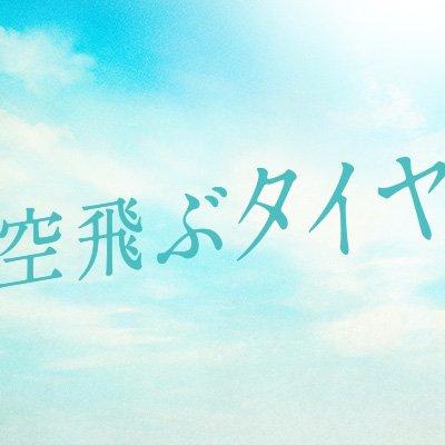 こんにちは!赤松3号です。 本日より、一部上映劇場にて横幅3mの巨大バナーが掲出されております✨長瀬智也 さん演じる赤松社長がどーんとセンターにかまえた、かっこいいビジュアルです。お楽しみに! 写真は劇中の赤松家の門構え。撮影か… https://t.co/B8aCOT7rsp